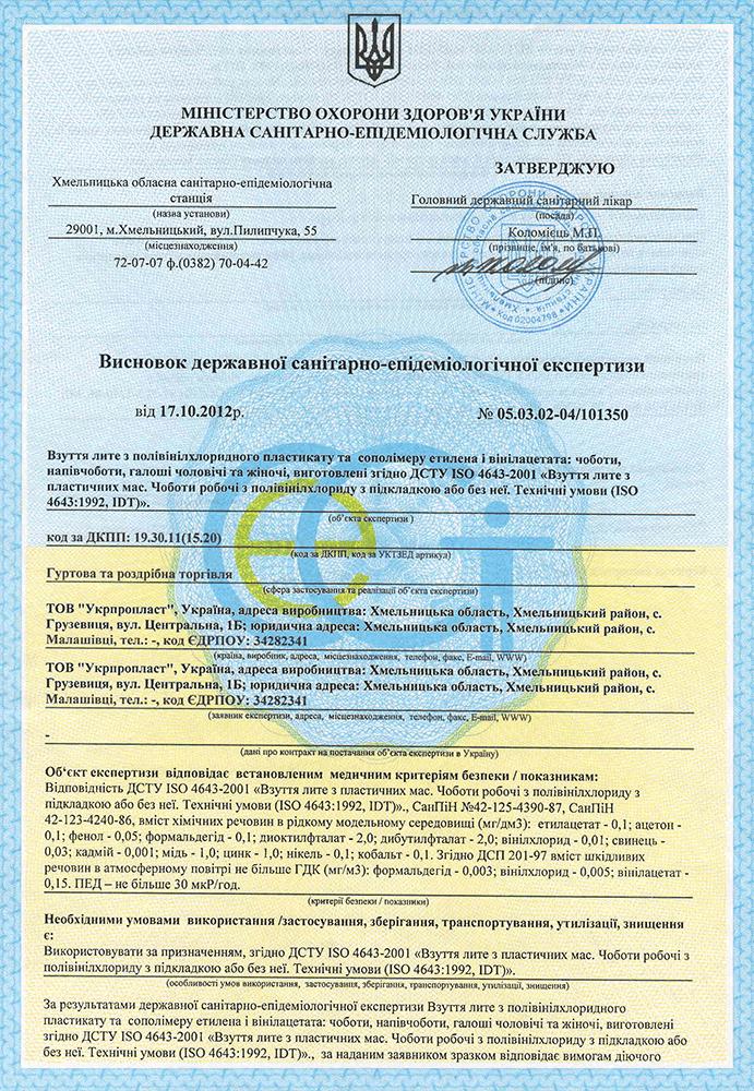 Санитарный сертификат УкрВзуття сторона 1