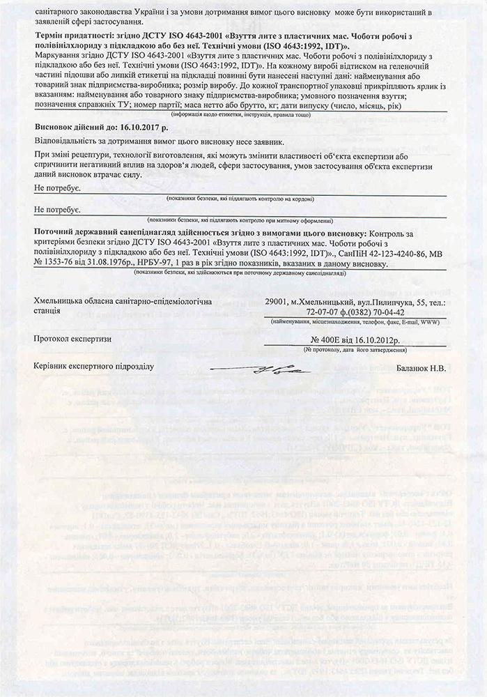 Санитарный сертификат УкрВзуття сторона 2